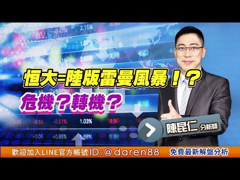 2021.09.22 陳昆仁 分析師【恒大=陸版雷曼風暴!?危機?轉機?】
