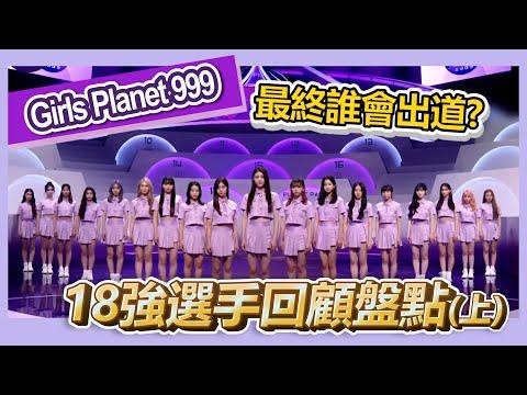 Girls Planet 999 總決賽誰能出道!?回顧盤點最終18強選手(上)