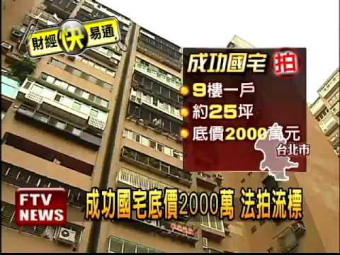 成功國宅底價太高 法拍流標-民視新聞
