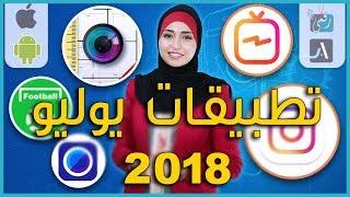 افضل تطبيقات الاندرويد 2018 والايفون لشهر يوليو | تطبيق لمتابعة ...