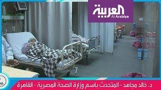 تفاعلكم : جدل حول إلزام المستشفيات المصرية بالنشيد الوطني والصحة ...