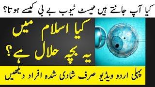 Test Tube Baby Kaise Hota Hai | Kia Test Tube Baby Jayez Hai | The Urdu Teacher
