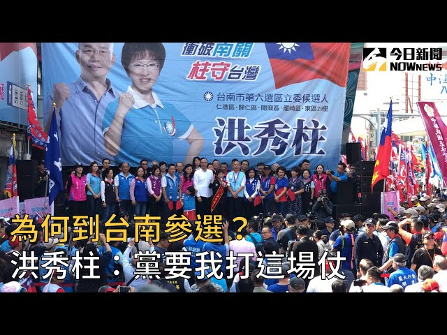 影/為何到台南參選? 洪秀柱:黨要我打這場仗