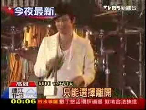 五月天 5566 高雄合體開唱 無所謂 + 我難過 (2014/1/1)