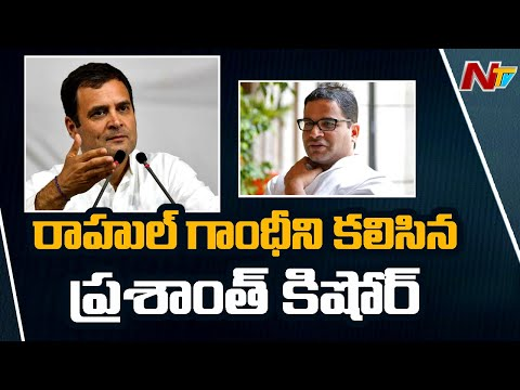 Rahul Gandhi meeting with Prashant Kishor is the talk of the town