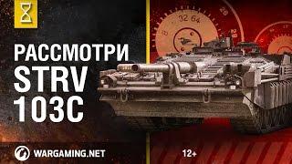 Рассмотри Strv 103C. В командирской рубке. Часть 1