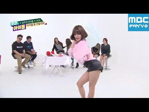 주간아이돌 - 173회 AOA 패션왕 /AOA Fashion King