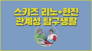 [스트레이 키즈 리노 현진] 메댄즈 관계성 탐구영상 / Stray kids Lee Know and Hyunjin