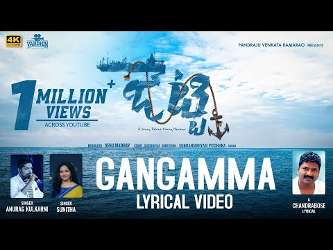 Lyrical song 'Gangamma' from Jetty – Nandita Swetha, Maanyam Krishna