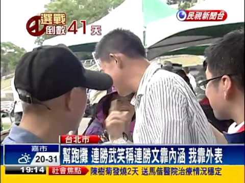 六都選舉-連勝文行程爆炸 分身「連勝武」幫跑-民視新聞