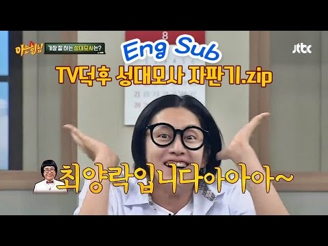 [TV덕후2] 신들린 '성대모사 자판기' 김희철(Kim Hee Chul), 누르면 다 나와~ 아는 형님(Knowing bros) 42회