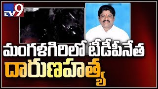 TDP leader murdered in Mangalagiri..