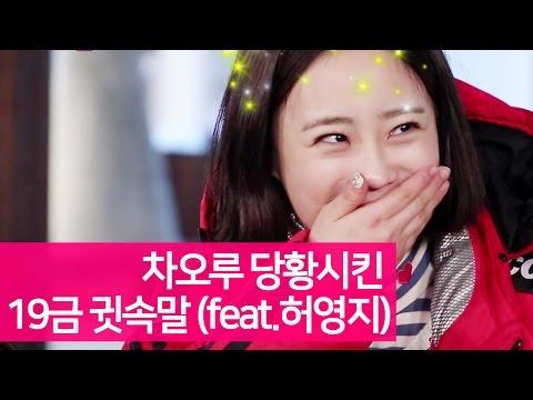 차오루 당황시킨 19금 귓속말 (feat.허영지) [식식한 소녀들] 1회 170123
