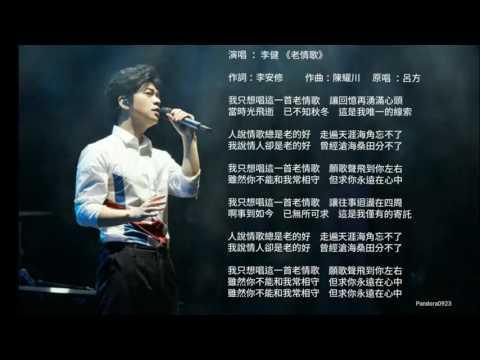 李健 Li Jian 《老情歌》