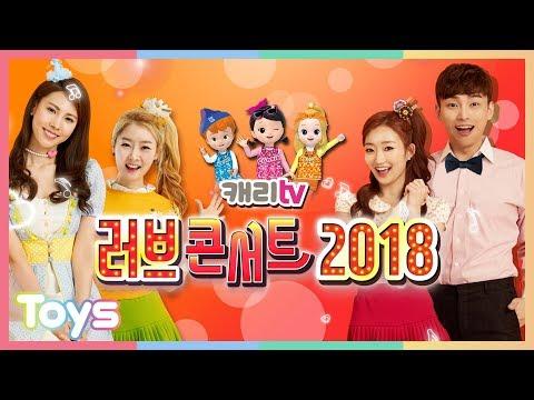 더욱 새로워진 [캐리TV 러브콘서트 2018] l 캐리와장난감친구들