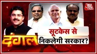 क्या सूटकेस से निकलेगी कर्नाटक में सरकार?   दंगल Rohit Sardana के साथ