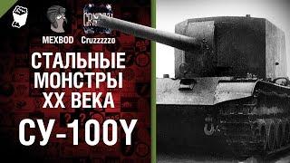 СУ-100Y - Стальные монстры 20-ого века №23 - От MEXBOD и Cruzzzzzo
