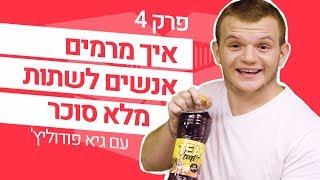 איך מרמים אנשים לשתות מלא סוכר (עם גיא פודוליץ') - מחוץ לקופסא