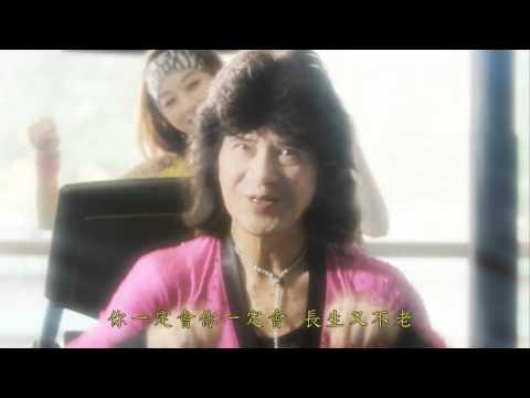 葉復台(舞棍阿伯)_舞棍阿伯_REMIX版MV by Music Go!(音樂AP趴趴Go)