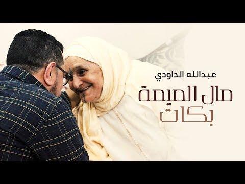 فيديو كليب الداودي -مال الميمة بكات 2017