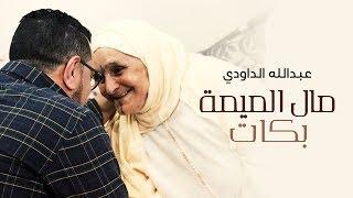 Abdellah Daoudi - Mal Lmima Bkat (EXCLUSIVE Music Video)   عبدالله الداودي - مال الميمة بكات