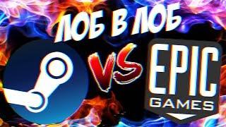 Steam vs Epic Games Store [ЛОБ В ЛОБ]