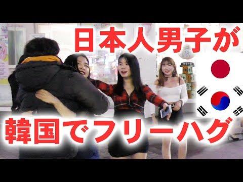 韓国ホンデで大暴れwwフリーハグ!!【한국에서 일본인 프리허그】