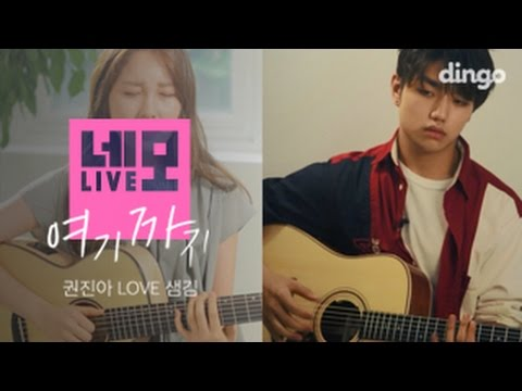 [NEMO live] Kwon Jinah LOVE Sam Kim - For Now