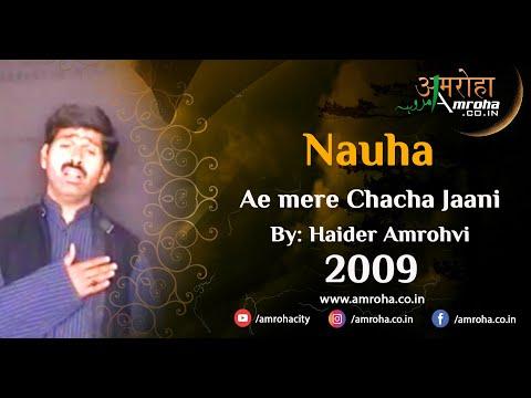Ae mere Chacha Jaani Shan e Haider