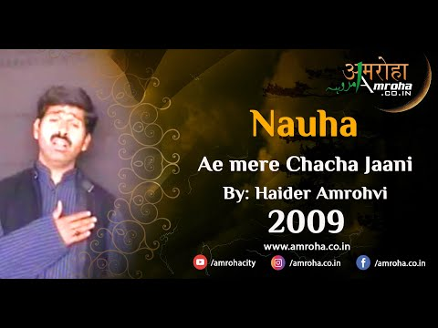Amroha Nauha Video Collection