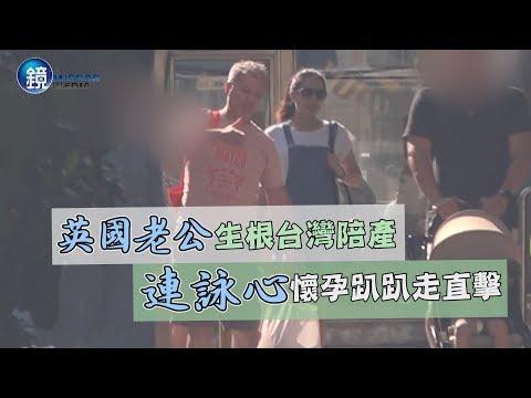 鏡週刊 封面故事》英國老公生根台灣陪產 連詠心懷孕趴趴走直擊