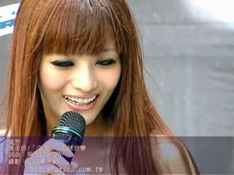 黃美珍-寬恕  - 神木與瞳「守護者」簽唱會 ( by:星海starsea)