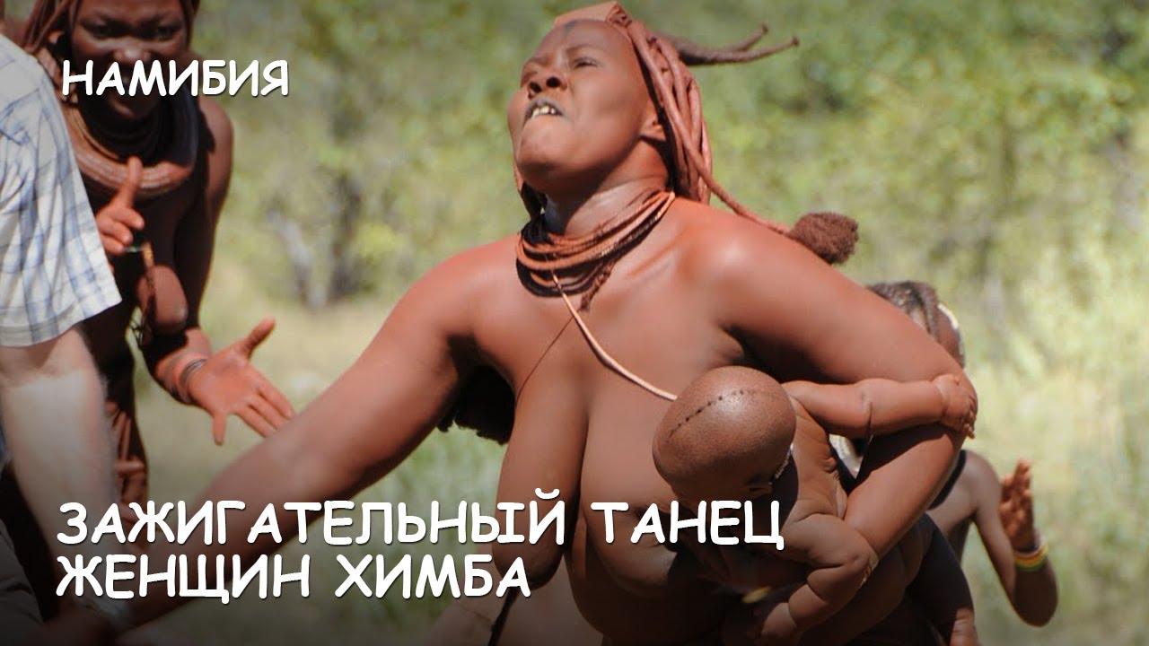Папуасы в порно видео