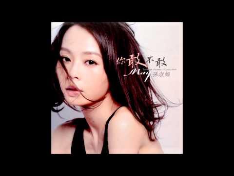 孫淑媚 大雨 (2014新歌