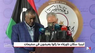 ليبيا: سكان تاورغاء ما زالوا يعيشون في مخيمات     -
