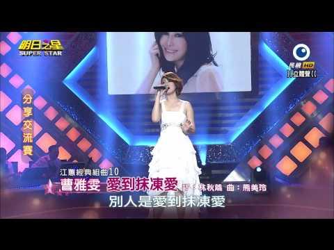 明日之星 20141206 曹雅雯 江蕙經典組曲表演
