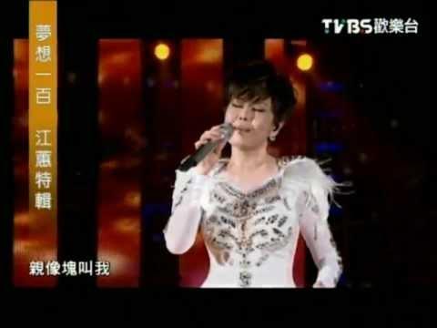夢想一百 江蕙特輯- 台灣民謠- 雨夜花,補破網,可愛的花蕊...黃昏的故鄉