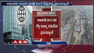 World Bank 'Drops' From Chandrababu's Ambitious Amaravati ..