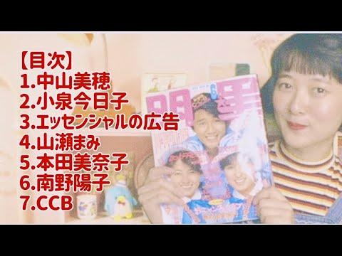 『明星』1986年6月号 昭和風に読んでみた