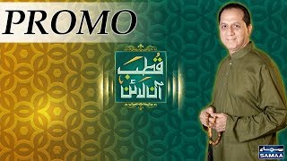 Aapke Masael Ka | Qutb Online | SAMAA TV | PROMO