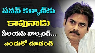 AP Kapunadu leader strong warning to Pawan..