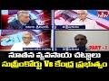 Big Debate | Debate on New Agriculture Policies | Supreme Court Vs Central Govt | hmtv