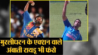 Ambati Rayudu reported by ICC for suspected bowling action..