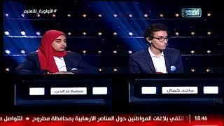 عباقرة الجامعات| جامعة القاهرة وجامعة المنيا |فقرة العلم     -