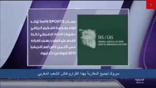 إلغاء عقوبات الكاف ضد المغرب من المشاركة في تصفيات أمم إفريقيا 2017
