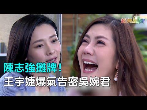 炮仔聲/陳志強攤牌!王宇婕爆氣告密吳婉君|三立新聞網SETN.com