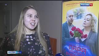 В Омске вышел в прокат новый комедийный фильм «Пара из будущего»