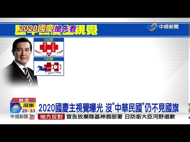 """109年國慶主視覺亮相! 還是無""""中華民國""""元素"""