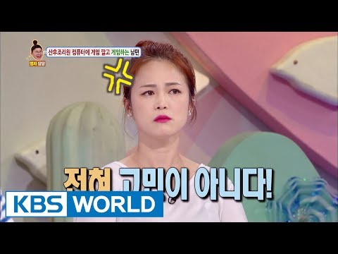 My husband is crazy. [Hello Counselor / 2017.07.17]