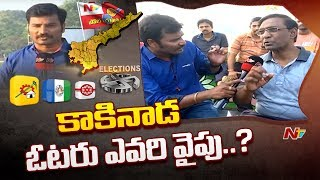 Poll Yatra: Voice Of Common Man   AP 2019 Election Survey From kakinada   NTV